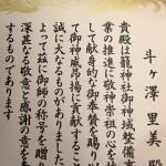 家系図が日本国宝の海部氏から 御師の称号を授かる