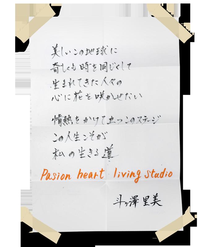 Satomi's message